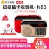 纽曼N63 收音机新款便携式老年人充电半导体小型随身听插卡播放器 金色