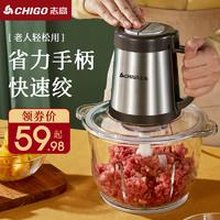 CHIGO 志高 绞肉机家用电动小型打馅碎料理多功能搅神器搅拌器全自动蒜泥