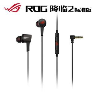 ROG 玩家国度 ROG降临2标准版 入耳式游戏耳机3.5mm 游戏手机配件 环绕7.1音效 内置麦克风 有线耳机 3.5mm