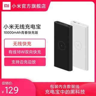 小米无线充电宝10000毫安 青春版超薄小巧便携大容量迷你移动电源