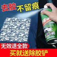 除胶去胶清洁剂汽车家用粘胶去除剂神器清洗万能不干胶玻璃柏油用 【小瓶装】-除胶剂(260ML)
