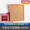 马勒空气滤芯LX4540适用于 众泰T600 1.5T,2.0T空气滤芯格 到店安装