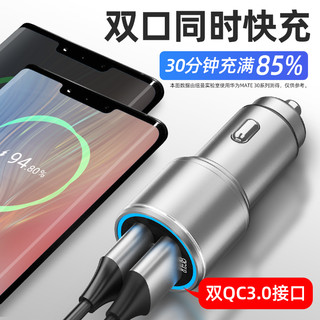 纽曼 金属车载充电器QC3.0快充闪充点烟器汽车手机快速多功能车充 炫酷银双QC3.0快充