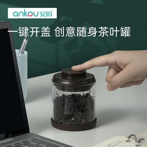 ANKOU 安扣 茶叶罐密封罐 250ml