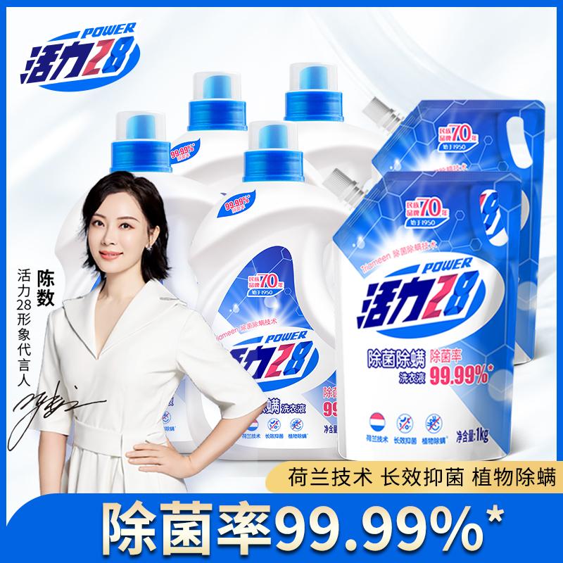 活力28清洁抑菌除菌除螨包邮洗衣液组合装16斤有效杀菌99.99%