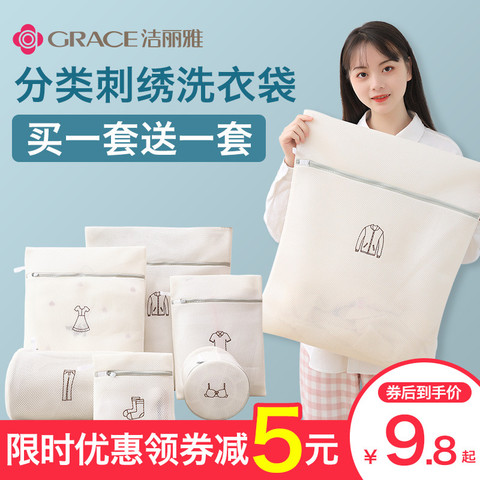 grace 洁丽雅 洗衣袋洗衣机专用防变形洗衣服过滤网袋家用大号加大护衣袋