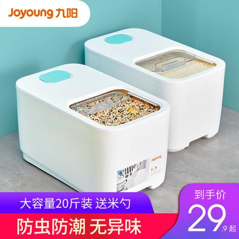 九阳米桶家用防虫防潮密封桶面粉储存罐装收纳储米箱20斤50大米缸
