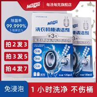每渍每克滚筒洗衣机槽清洁剂免浸泡mazmac 第三代除垢消毒清洗剂