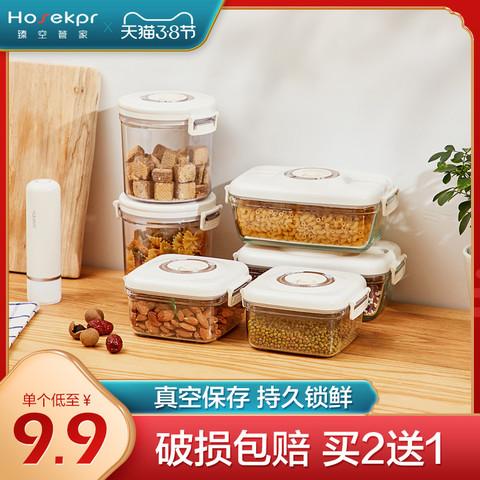 Hosekpr 臻空管家 真空保鲜盒带盖密封罐冰箱食品收纳专用大小碗透明非加热玻璃饭盒 E套装