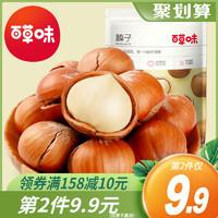 零食坚果特产榛果 大榛子清香饱满 原味180g (红版)
