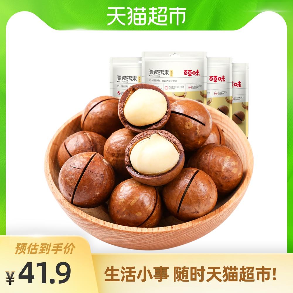 百草味 夏威夷果100g*4袋 零食特产坚果炒货每日干果仁奶油味