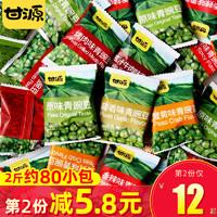 甘源青豆官方旗舰店蒜香原味青豌豆子坚果小吃小包装零食休闲食品 蒜香味500g(约40包)