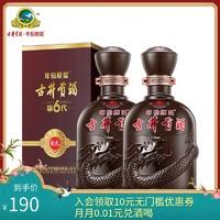 古井贡酒 年份原浆献礼版(第6代) 50度500mL*2瓶