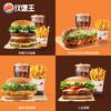 汉堡王 超值尝鲜单人餐 单次兑换券 电子券  优惠券 小皇堡餐 电子兑换券