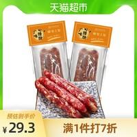 皇上皇广味腊肠115gx2包广式腊肠广味香肠广东特产中华老字号