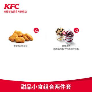 电子券码 肯德基 Y97 甜品小食组合两件套兑换券