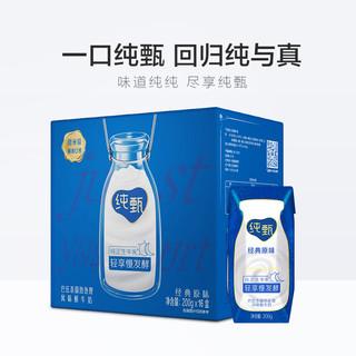 包邮蒙牛纯甄原味酸奶200g*16盒/整箱巴氏杀菌热处理北欧菌种