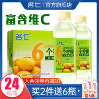 名仁六個檸檬整箱 375ml*24瓶6個檸檬維生素C飲料整箱批發