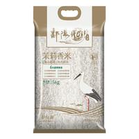 16日0点、88VIP:鄱阳湖 茉莉香米  5kg
