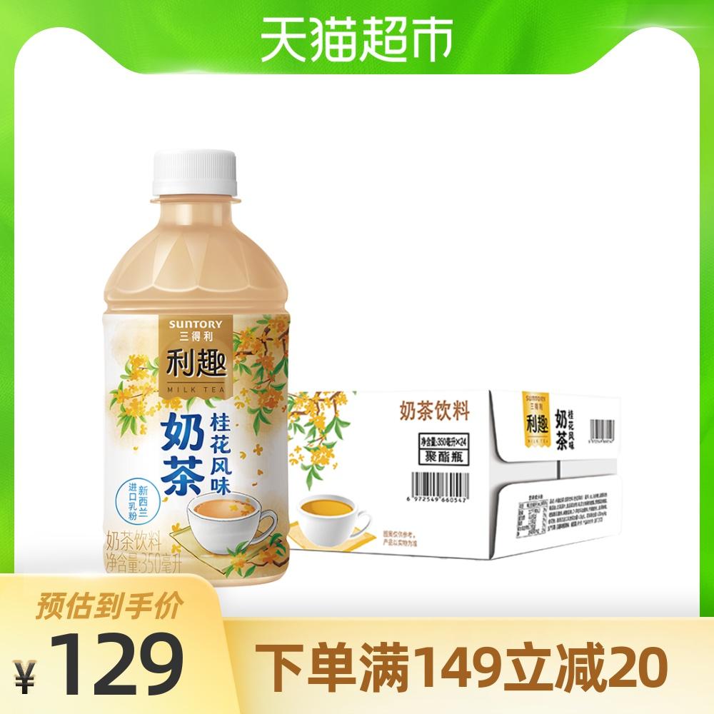 SUNTORY/三得利利趣创意桂花风味奶茶饮料350ml*24瓶整箱
