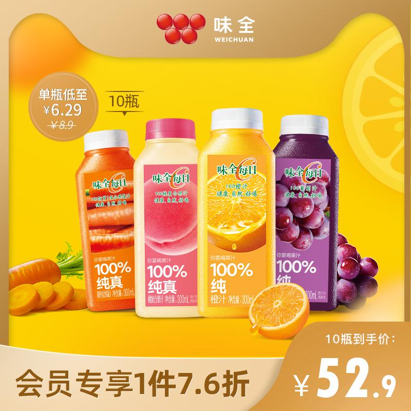 每日C纯果蔬汁300ml*10瓶装果汁饮料组合饮品冷藏 味全每日C葡萄汁 300ml*3+味全每日C橙汁 300ml*2+味全每日C胡萝卜汁 300ml*3+味全每日C桃汁 300ml*2