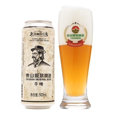 TAISHAN 泰山原浆 泰山原浆啤酒 干啤500ml 6听 易拉罐装啤酒整箱