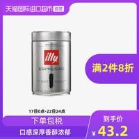 意大利意利illy意式深度烘焙咖啡粉250g/罐