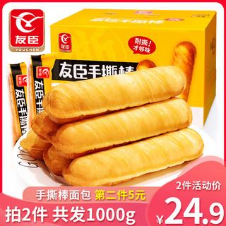 友臣 奶香味手撕棒面包 500g