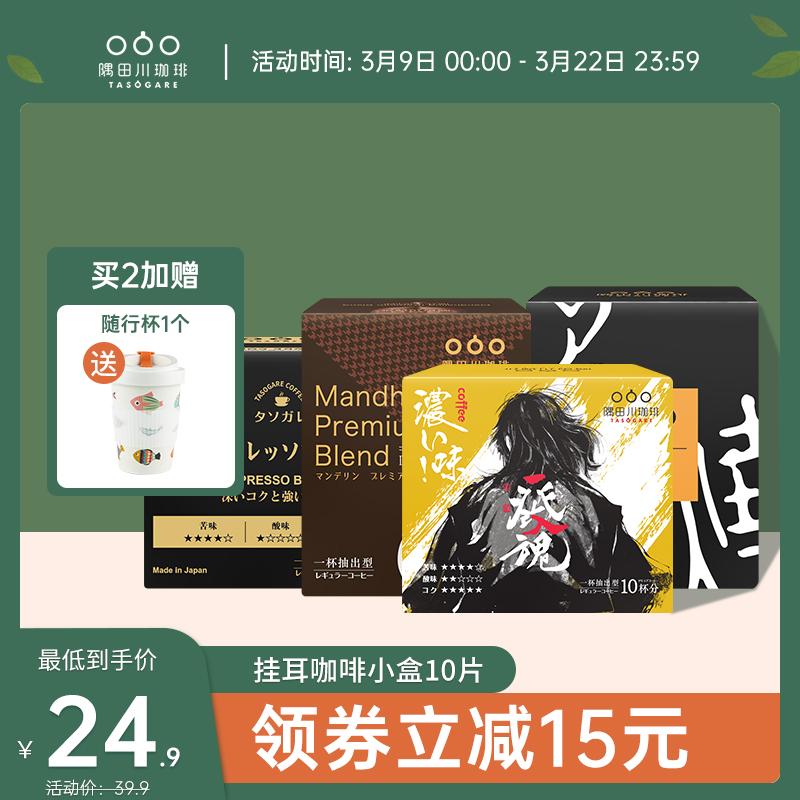 隅田川 日本进口 挂耳咖啡黑咖啡 意式/曼特宁/京鬼/炭烧 10片装曼特宁柔和