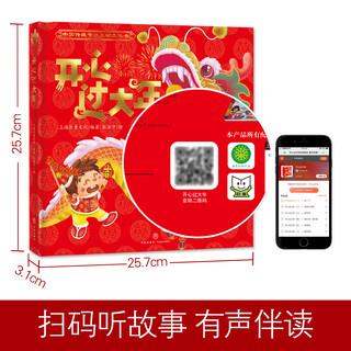 2021新版 开心过大年欢乐中国年儿童3d立体书绘本 中国传统节日故事启蒙认知新年礼物礼品书儿童翻翻书亲子互动书漫画书过年啦书籍      开心过大年 2021新版