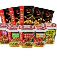 海底捞 燕麦青椒拌饭*1+精品牛肉拌饭*1+5包火锅零食