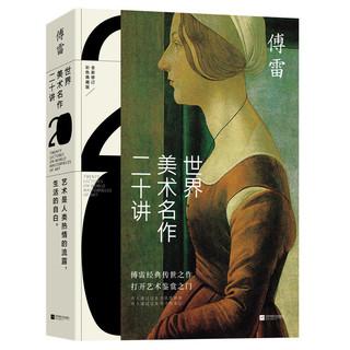 世界美术名作二十讲 江苏凤凰文艺出版社