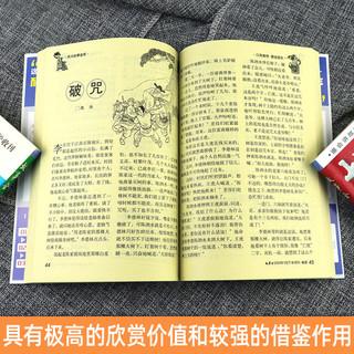 2020年《故事会》合订本120期 中国当代民间文学社会生活故事 身边故事 通俗文学杂志 休闲轻松生活易读书籍