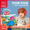 TOI图益木质拼图儿童早教大块宝宝智力益智玩具3-4-5-6岁男孩女孩    太空探索(48片)