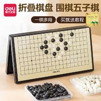 得力五子棋帶磁性圍棋棋盤兒童初學套裝學生益智黑白棋二合一棋子
