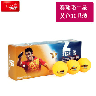 正品红双喜乒乓球赛璐珞40+三星级专业比赛ppq两星级一星训练耐打
