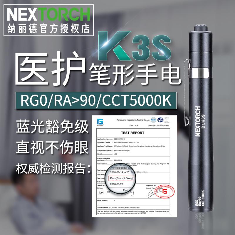纳丽德K3S医用手电筒瞳孔笔口腔耳鼻喉眼科小手电医生检查用手电