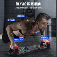 品健 PJ-HSYFWC 多功能俯卧撑板