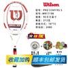 威尔胜Wilson威尔胜PROSTAFF费德勒全碳素专业网球拍送套装