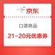 优惠券码:京东 口罩商品 21-20元优惠券 App端领券中心领取
