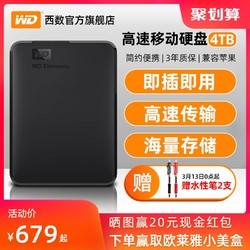 WD西部数据移动硬盘4t elements西数4tb高速机械大容量数据USB3.0兼容苹果mac存储迷你便携官方旗舰店