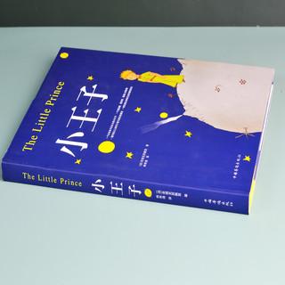《小王子》(中国华侨出版社、精装)