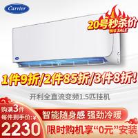 开利(CARRIER)大1.5匹空调 AB系列二级变频