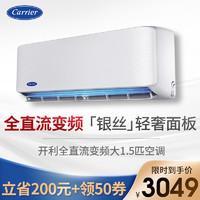 开利(CARRIER)1.5匹二双重节能随声感壁挂式家用空调挂机 AB系列