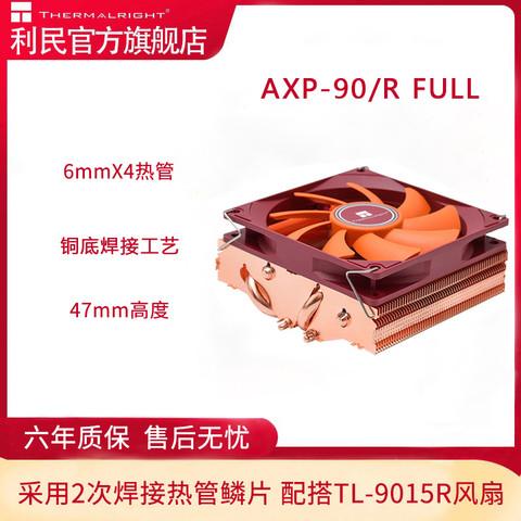 利民Thermalright AXP90  纯铜4热管 47高度CPU下压式散热器 铜底