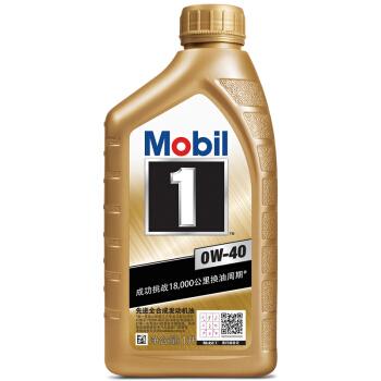 Mobil 美孚 金装美孚1号 全合成机油0W-40 SN级1L 汽车保养