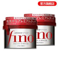 考拉海购黑卡会员: SHISEIDO 资生堂 改善毛躁发膜 230g *2