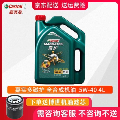 嘉实多(Castrol)磁护全合成汽车机油 发动机润滑油 API SN级 磁护新科技全合成5W-40 4L