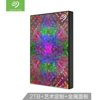 希捷(Seagate)2TB USB3.0 移动硬盘 Backup Plus 铭 2.5英寸 限量定制款 兼容mac 高速传输 轻薄 45139102