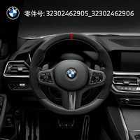 BMW 宝马 M  Performance方向盘改装 3系标轴/3系长轴